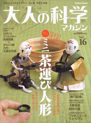 大人の科学マガジン Vol.16 ( ミニ茶運び人形 ) (Gakken Mook)の詳細を見る