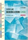 大学入試 国語頻出問題1200 三改版