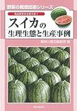 スイカの生理生態と生産事例―高品質安定生産を狙う (野菜の栽培技術シリーズ)