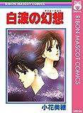 白波の幻想 (りぼんマスコットコミックスDIGITAL)