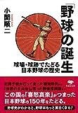 文庫 「野球」の誕生: 球場・球跡でたどる日本野球の歴史 (草思社文庫)