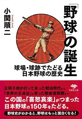 文庫 「野球」の誕生: 球場・球跡でたどる日本野球の歴史 (草思社文庫)の詳細を見る