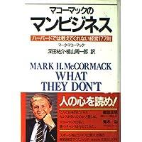 マコーマックのマンビジネス―ハーバードでは教えてくれない経営177則