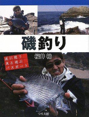磯釣り―波に憩う魚と遊ぶパスポート