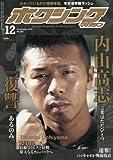 ボクシングマガジン 2016年 12 月号 [雑誌]