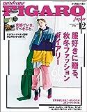 madame FIGARO japon (フィガロ ジャポン) 2018年12月号 [特集 服好きに贈る、秋冬ファッションダイアリー60days] フィガロジャポン