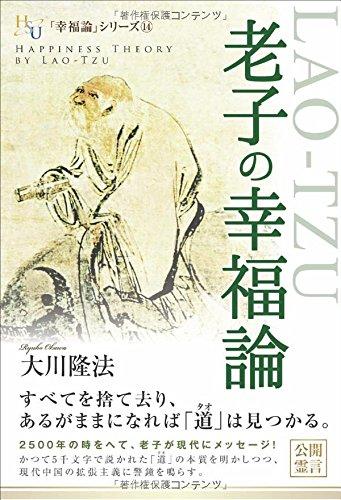 老子の幸福論 (幸福の科学大学シリーズ)の詳細を見る