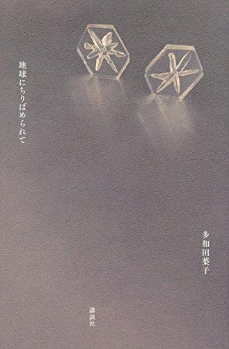 地球にちりばめられて / 多和田 葉子