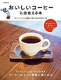 おいしいコーヒーに出会える本 (OAK MOOK-614)