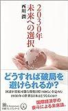 「2030年 未来への選択 (日経プレミアシリーズ)」販売ページヘ