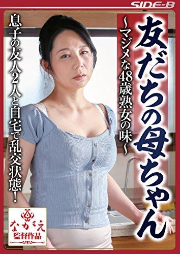 我朋友的母亲-一个严肃的48岁成熟女人的品味-nagae 风格 [Dvd]