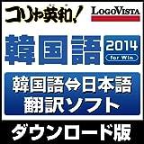 コリャ英和! 韓国語 2014 for Win [ダウンロード]