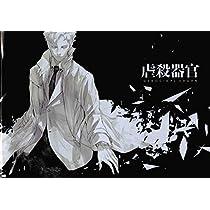 【チラシ3種付映画パンフレット】 『虐殺器官』 出演(声):中村悠一.三上哲.石川界人