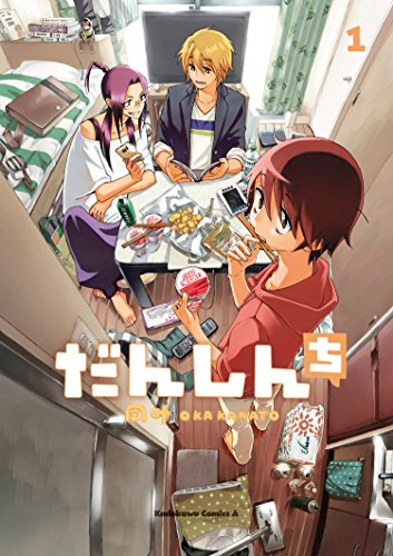 だんしんち(1) (角川コミックス・エース)の詳細を見る