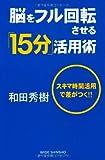 脳をフル回転させる「15分」活用術—スキマ時間活用で差がつく!! (WIDE SHINSHO 170) (ワイド新書) (新講社ワイド新書)