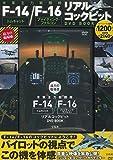 迫力の臨場感 米軍主力戦闘機F-14トムキャット/F-16ファイティング・ファルコン リアルコックピットDVD BOOK (宝島社DVD BOOKシリーズ)