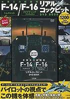 迫力の臨場感 米軍主力戦闘機F-14トムキャット/F-16ファイティング・ファルコン リアルコックピットDVD BOOK