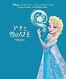 ディズニー名作ムービーコレクション (1) アナと雪の女王 (ディズニー名作ムービーコレクション1)