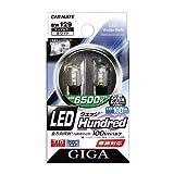 カーメイト 車用 LED ヘッドライト GIGA HUNDRED ウェッジ T10 6500K 100lm ホワイト 全方向照射 BW129