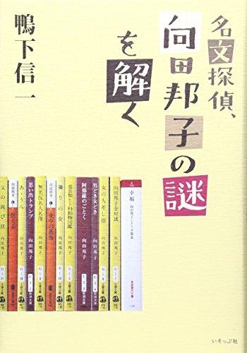 名文探偵、向田邦子の謎を解くの詳細を見る