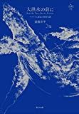 大洪水の前に:マルクスと惑星の物質代謝 (Νuξ叢書)