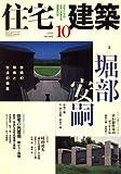 住宅建築 2008年 10月号 [雑誌] 画像
