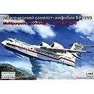 イースタンエキスプレス 14471 1/144 ベリエフ Be-200 ジェット双発飛行艇