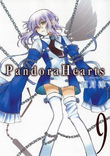 Pandora Hearts 9 (Gファンタジーコミックス)の詳細を見る