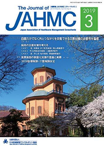 機関誌JAHMC 2019年3月号
