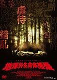 地球外生命体捕獲[DVD]
