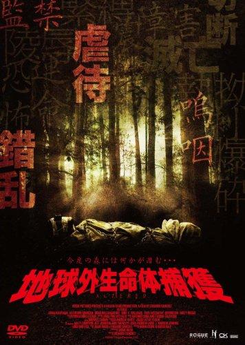 地球外生命体捕獲 [DVD]