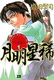 月明星稀(1) (ヤングサンデーコミックス)