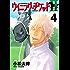 ウイニング・チケットII(4) (ヤングマガジンコミックス)