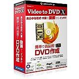 Video to DVD X 〜高品質なDVDを簡単作成 | ボックス版 | Win対応