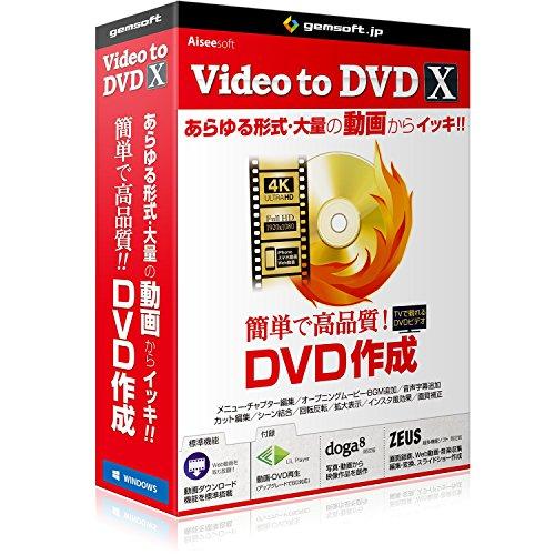 トランスゲート Video to DVD X