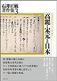 高麗・宋元と日本 (石井正敏著作集 3)