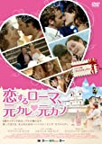恋するローマ、元カレ元カノ[DVD]