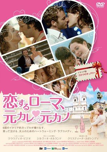 恋するローマ、元カレ元カノ [DVD]の詳細を見る