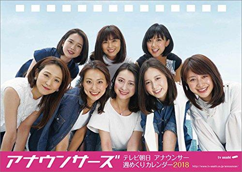 テレビ朝日女性アナウンサー 2018年 カレンダー 卓上 A6 CL-287