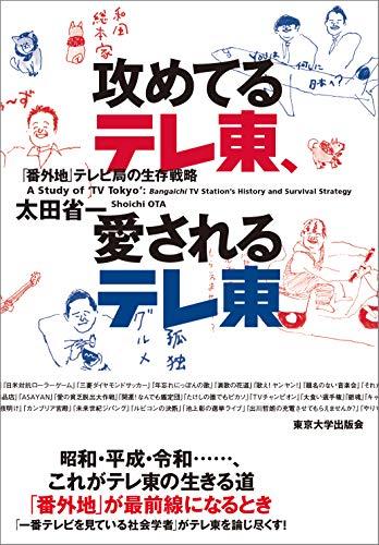 攻めてるテレ東、愛されるテレ東: 「番外地」テレビ局の生存戦略 / 太田 省一