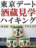 東京デート 酒蔵見学 ハイキング: 日本酒・花見・紅葉・アウトドアでまったり