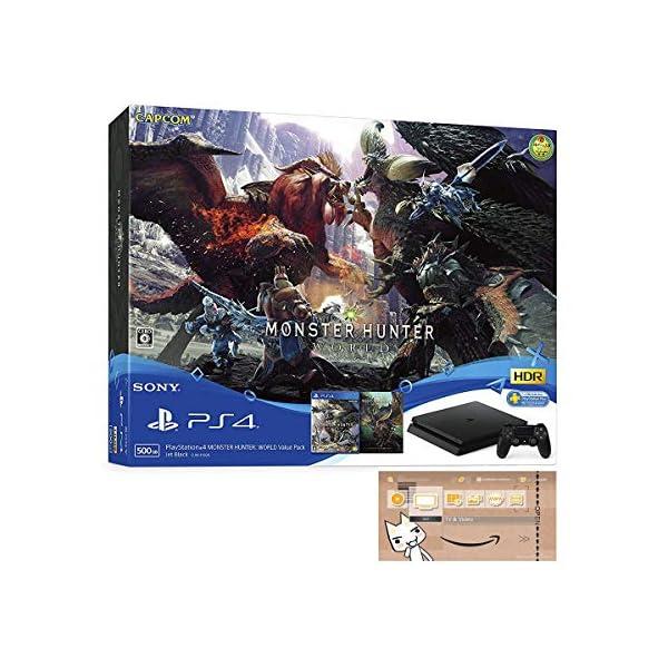 PlayStation 4 MONSTER HU...の商品画像