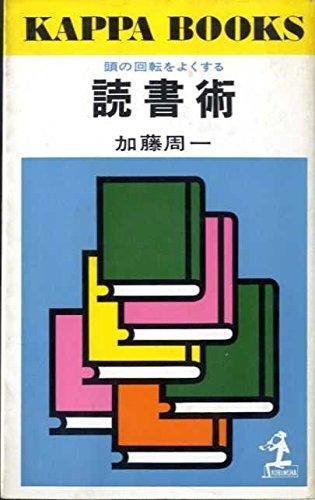 頭の回転をよくする読書術 (1962年) (カッパ・ブックス)