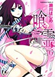 喰霊(6) (角川コミックス・エース)