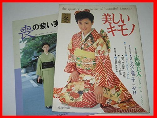 美しいキモノ'87 冬 富田靖子/麻生祐未/振袖美人/喪の装い/お正月ほか