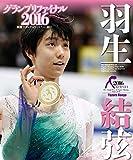 別冊フィギュアスケートファン通信 グランプリファイナル2016 (メディアックスMOOK)