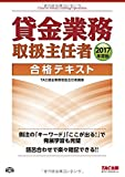 貸金業務取扱主任者 合格テキスト 2017年度