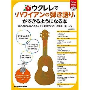 ウクレレで「ハワイアンの弾き語り」ができるようになる本 初心者でも安心のカンタン楽譜で楽しく演奏しましょう (CD付) (リットーミュージック・ムック)
