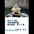 わたくし版「宇治拾遺物語」現代語訳第11巻