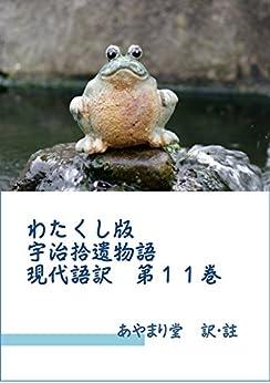 [あやまり堂]のわたくし版「宇治拾遺物語」現代語訳第11巻